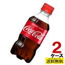 コカコーラ 300mlPET ペットボトル 24本入り 2ケース 合計48本 送料無料 コカ・コーラ社直送 cc4902102067003-2ca 2020