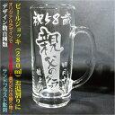 名入れビールジョッキ280 ハンドメイド 日本製 簡易箱 写...