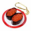 【メール便不可】食品サンプル屋さんのキーホルダー(回転寿司:いくら)食品サンプル ミニチュア 雑貨 食べ物 お寿司 イクラ 外国 土産 リアル