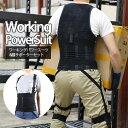 【作業アシストウェア】ワーキングパワースーツ&膝サポーターセット[working power su