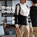 【作業アシストウェア】ワーキングパワースーツ&腕サポーターセット[working power su