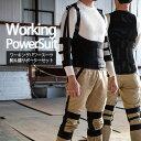 【作業アシストウェア】ワーキングパワースーツ&腕サポーター&膝サポーターセット[wor