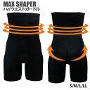 【補正下着 メンズ】[送料無料]MAX SHAPER ハイウエストボクサーガードル【大きいサイズ】[kitora キトラ][マックスシェイパー メンズガードル 男性用 Mens 最強補正 腰補正 ヒップアップ 3L 4L 5L 6L 3色]