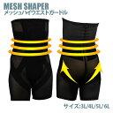 【補正下着 メンズ】[送料無料]MESH SHAPER ハイウエストボクサーガードル 【大きいサ