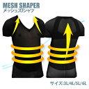 【補正下着 メンズ】[送料無料]MESH SHAPER 半袖ガードルTシャツ 【大きいサイズ 】