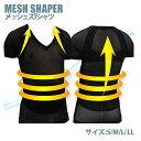 【補正下着 メンズ】[送料無料]MESH SHAPER 半袖ガードルTシャツ メッシュシェイパー[