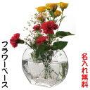 花瓶 名入れ 名入れ無料 誕生日祝 結婚祝 新築祝 母の日 ...
