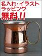 【銅マグカップ|m0035】名入れマグカップ_名入れ無料|結婚記念日_ハイボール、アイスコーヒーに!プレゼント・オリジナルギフト・贈り物・記念品・インテリア《noo(ヌー)》【楽ギフ_包装】