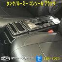送料無料 タンク ルーミー トヨタ USBポート付 コンソー...