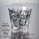 名入れ 重量感のある高級クリスタルグラス【BOHEMIA クリスタル】「クリスタルマイガラス」底面彫刻