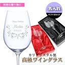 【名入れ 彫刻】高級ワイングラス15oz ★ カリクリスタル製 ma スワロフスキー 付き 母の日