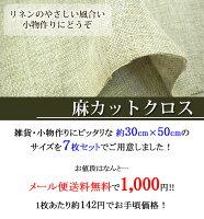 麻カットクロス7枚セット【メール便のみ送料無料】