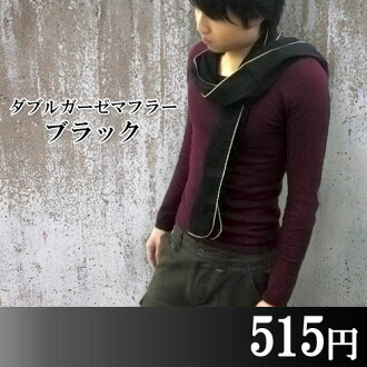 ◆ Product made in double gauze muffler black ◆ Japan
