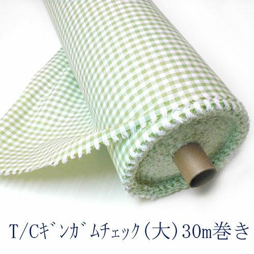 T/Cギンガムチェック生地 (大) 丸巻き1反30m