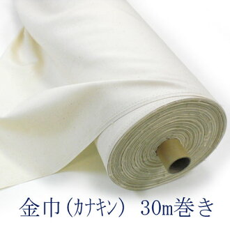 Made in Japan 金巾 dough-rolls (off-white / off-white) 1 30 m 02P24Jun11