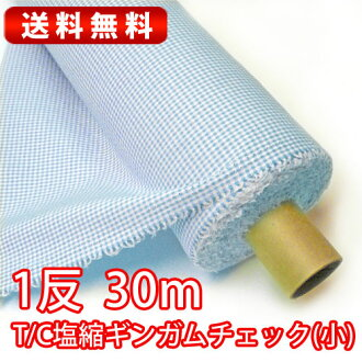 Japan-made salt reduction t/c gingham check fabric (small) round rolls 1 30 m 02P24Jun11