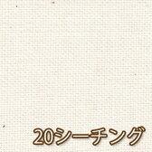 カフェカーテン用 日本製 20シーチング生地(細布) *生成り*【2.0mまでメール便対応】【コットン/綿布/無地/%OFF/ポイント/倍/バーゲン】 02P24Jun11