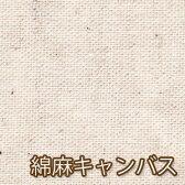 バッグ用 日本製 綿麻キャンバス生地 *生成り*【1.5mまでメール便対応】【コットン/布/無地/%OFF/ポイント/倍/バーゲン】 02P24Jun11