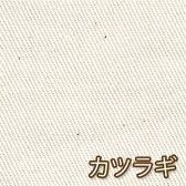バッグ/ソファカバー用 日本製 カツラギ生地 *生成り*【2.0mまでメール便対応】【コットン/綿布/無地/%OFF/ポイント/倍/バーゲン】 02P24Jun11
