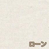 ペチコート/ブラウス用 日本製 ローン生地 *生成り*【3.0mまでメール便対応】【コットン/綿布/無地/%OFF/ポイント/倍/バーゲン/】 02P24Jun11