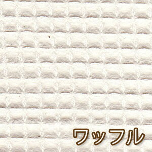 Baby bib and towel for made in Japan 30 bi-yarn waffle fabric * off-white * 02P24Jun11