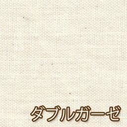 綿100% 日本製 ふわふわダブルガーゼ生地 *生成り*【2.0mまでメール便対応】ベビーグッズ/マスク用 コットンダブルガーゼ/二重ガーゼWガーゼ/コットン/綿布/無地/切り売り/パジャマ/赤ちゃん%OFF/ポイント/バーゲン/】