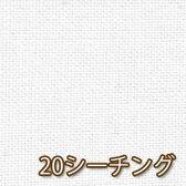 カフェカーテン用 日本製 20シーチング生地(細布) *オフホワイト*【2.0mまでメール便対応】【コットン/綿布/無地/%OFF/ポイント/倍/バーゲン】 02P24Jun11
