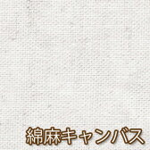 バッグ用 日本製 綿麻キャンバス生地 *オフホワイト*【1.5mまでメール便対応】【コットン/布/無地/%OFF/ポイント/倍/バーゲン】 02P24Jun11