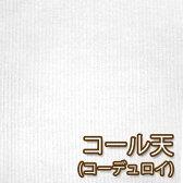 シャツ用 日本製 コール天生地 (コーデュロイ) *オフホワイト*【1.0mまでメール便対応】【コットン/綿布/無地/%OFF/ポイント/倍/バーゲン】 02P24Jun11