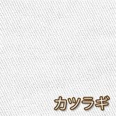 バッグ/ソファカバー用 日本製 カツラギ生地 *オフホワイト*【2.0mまでメール便対応】【コットン/綿布/無地/%OFF/ポイント/倍/バーゲン】 02P24Jun11