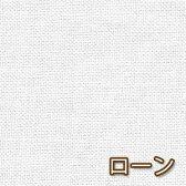 ペチコート/ブラウス用 日本製 ローン生地 *オフホワイト*【3.0mまでメール便対応】【コットン/綿布/無地/%OFF/ポイント/倍/バーゲン/】 02P24Jun11