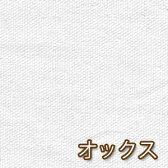 バッグ/ソファカバー/シャツ/パンツ用 日本製 オックス生地 *オフホワイト*【2.0mまでメール便対応】【コットン/綿布/無地/%OFF/ポイント/倍/バーゲン/オックスフォード】 02P24Jun11
