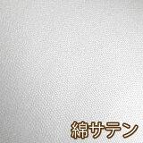 ベビードレス用 日本製 綿サテン生地 *オフホワイト*【2.0mまでメール便対応】【コットン/綿布/無地/%OFF/ーゲン】 02P24Jun11