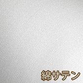 ベビードレス用 日本製 綿サテン生地 *オフホワイト*【2.0mまでメール便対応】【コットン/綿布/無地/%OFF/ポイント/倍/バーゲン】 02P24Jun11