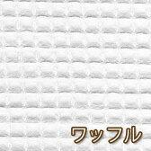 スタイ/タオル用 日本製 30双糸ワッフル生地 *オフホワイト*【0.5mまでメール便対応】【ワッフル/もこもこ/白/コットン/綿布/無地/%OFF/ポイント/バーゲン】