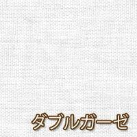 【メール便対応】ダブルガーゼ*オフホワイト生地*