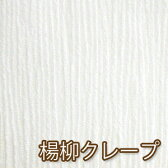 ブラウス/ステテコ用 日本製 楊柳クレープ生地 *オフホワイト*【1.5mまでメール便対応】【コットン/綿布/無地/%OFF/ポイント/倍/バーゲン】 02P24Jun11