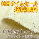 【タイムセール】11号帆布 1.5mセット