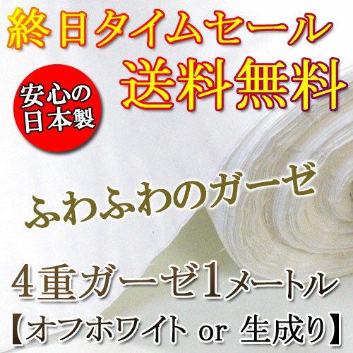 【タイムセール】4重ガーゼ 1.0mセット
