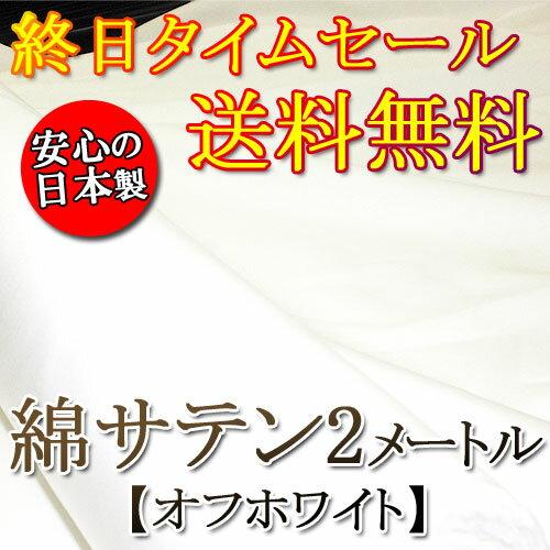 【タイムセール】綿サテン 2.0mセット