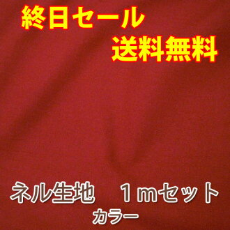 Cloth napkins and underwear for made in Japan flannel 1.0 m * color (total 4) * 02P24Jun11.