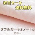 【タイムセール】ダブルガーゼ2mセット(カラー)