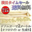【タイムセール】ベビーグッズ/マスク用 日本製 ダブルガーゼ生地 2.0メートル(オフホワイト or