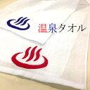 【10枚セット】日本製 温泉タオル マーク入り【お風呂 銭湯...