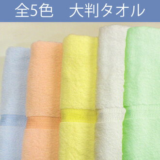 ◆ 150*90cm nap use super large size bath towel ◆ 02P24Jun11