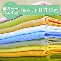 【タイムセール】裏ガーゼ フェイスタオル2枚セット