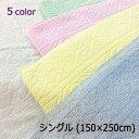 【シングルサイズ】日本製 ジャガードタオルシーツ タオルケット 綿100% 150×250cm 国産...