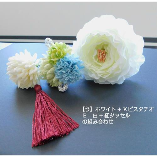 *misuzu* ラナン&紐マム&タッセル3点セット! 七五三 成人式 前撮り結婚式 ピンポンマム 和装 着物 袴 桃の節句 浴衣 卒園式