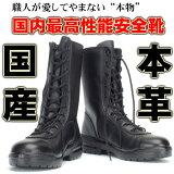 [青木] [安全鞋]很难找到!直接销售给制造商在国内的安全,高性能的专业消防人员允许获取!安全鞋] [【】最高性能の安全靴D-300【本革・編上靴・サイドファスナー・ハイカットブーツ】【smtb-td】【RCP】02P01Nov14]