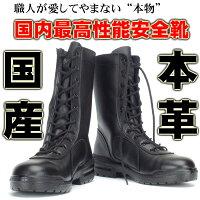 【最高性能の安全靴】D-300【編上靴】